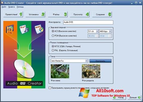 Screenshot Audio DVD Creator para Windows 10