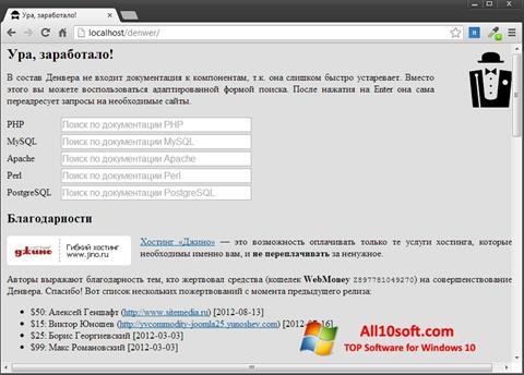 Screenshot Denwer para Windows 10