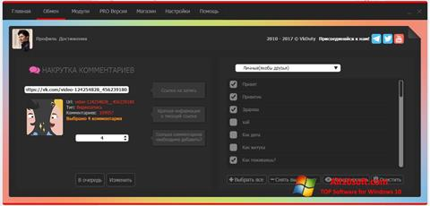 Screenshot VkDuty para Windows 10
