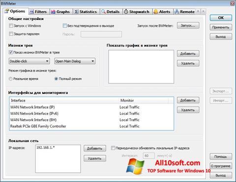 Screenshot BWMeter para Windows 10